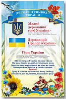 """Стенд """"Державні символи України"""" в кабінет УКРАЇНСЬКОЇ МОВИ, фото 1"""