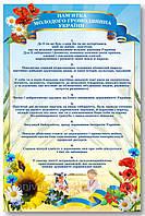 """Стенд """"Памятка молодого громадянина України"""" в кабінет УКРАЇНСЬКОЇ МОВИ"""