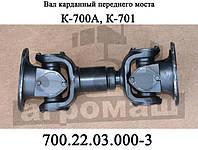 Вал карданный переднего моста К-700, К-700А, К-701 (700.22.03.000-3)