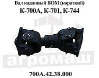 Вал карданный К 700, К 701 ВОМ (короткий) 700А.42.38.000
