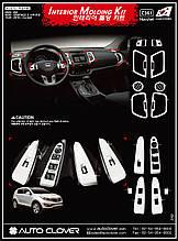 Декоративные хром накладки на панель Kia Sportage 2010-2015 (C361)