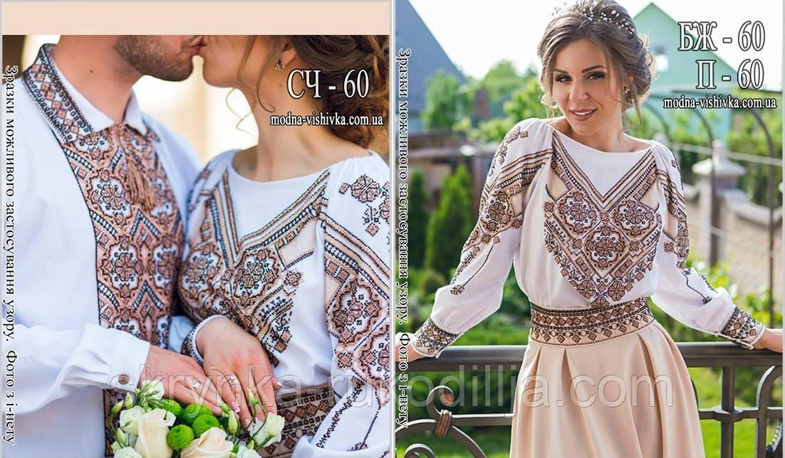a9a790934bc Заготовки для вишивки (чоловіча сорочка+жіноча сорочка з поясом ...