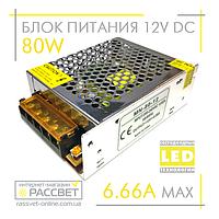 Блок питания 80W MN-80-12 (12V 6.66А) для светодиодных лент, модулей, линеек