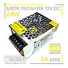 Блок питания 60W MN-60-12 12V 5А (60Вт 12В 5А) для светодиодных лент, модулей, линеек