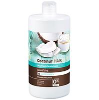 Шампунь с маслом кокоса Dr. Sante Coconut Hair 1000 мл