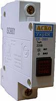 Сигнальная арматура красная на Din-рейку СЛ-2001 АСКО