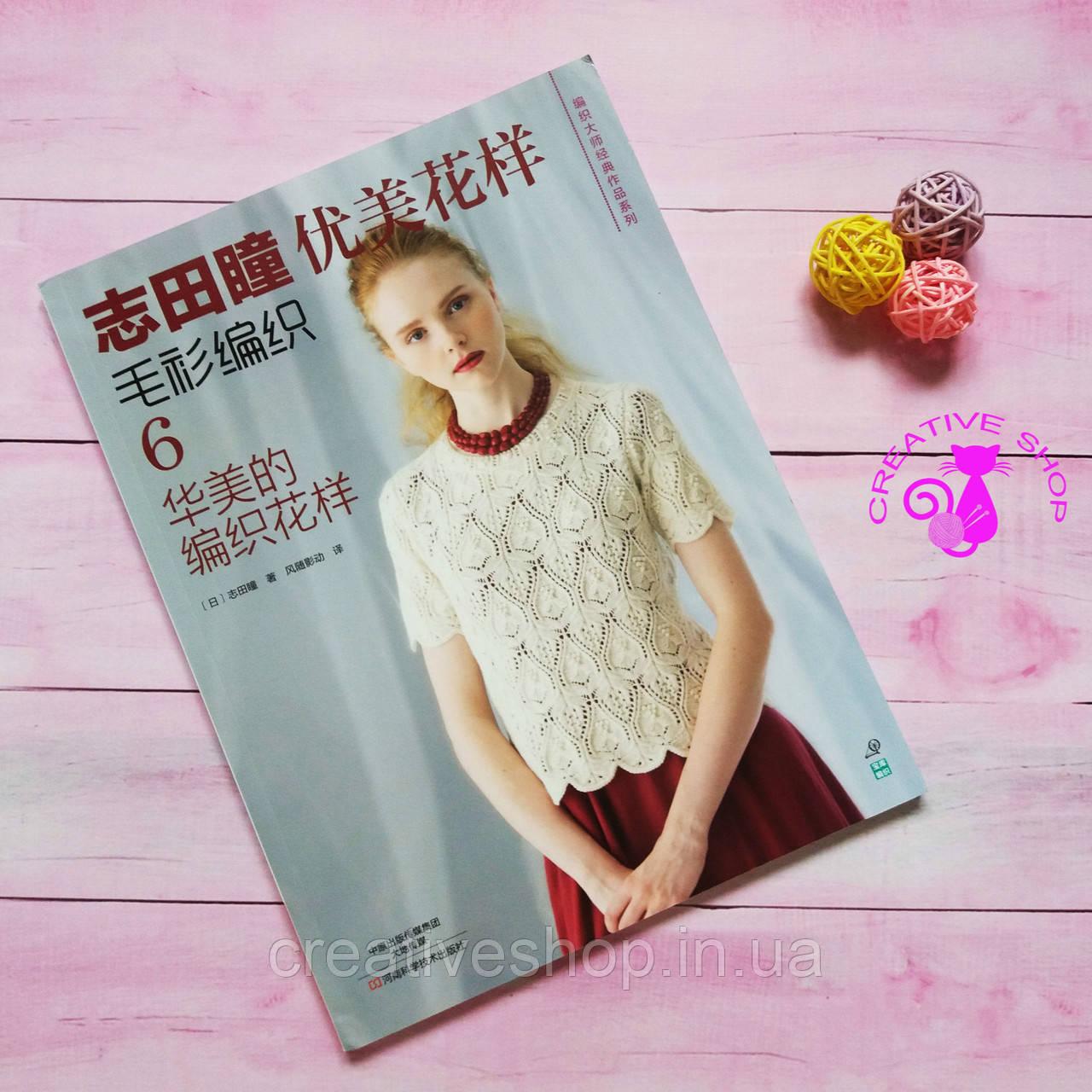 японский журнал по вязанию Hitomi Shida 6 цена 400 грн купить