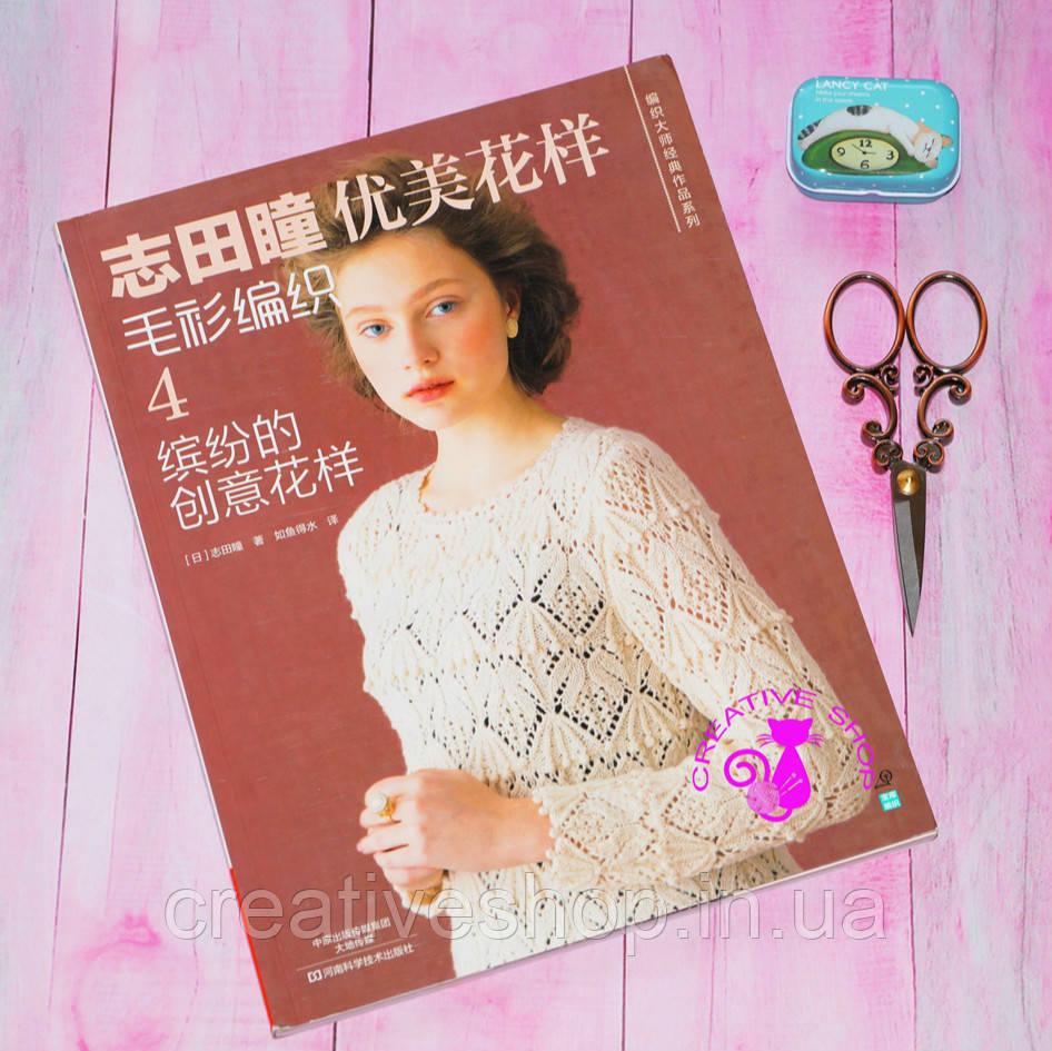 японский журнал по вязанию Hitomi Shida 4 цена 400 грн купить