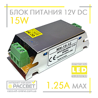 Блок питания 15W MN-15-12 12V 1.25А (15Вт 12В 1А)  для светодиодных лент, модулей, линеек