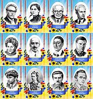 Комплект стендів портрети в кабінет УКРАЇНСЬКОЇ ЛІТЕРАТУРИ, фото 1