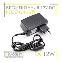 Розеточный блок питания 12W (12V 1А) для светодиодных лент, модулей, линеек