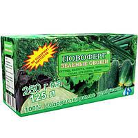 Удобрение Новоферт зеленые овощи 0.25 кг N10504835