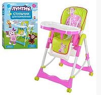 Детский стульчик для кормления LT 0009-00010(2 цвета)