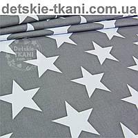 Бязь польская с большими белыми звёздами на графитовом фоне, плотность 135г/м2, № 956