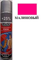 Аерозоль-фарба малинова (рожева) для замші, велюру та нубуку Платинум, фото 1