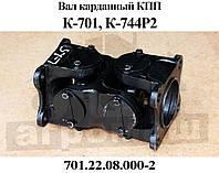 Вал карданный коробки передач К-701, К-744Р2 (701.22.08.000-2)