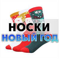 Новогодние и праздничные носки и трусы оптом
