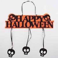 """Вывеска """"Happy Halloween"""" 36х11 см, с черепками баннер на Хеллоуин"""
