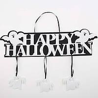 """Вывеска """"Happy Halloween"""" 36х11 см, с приведением, баннер на Хеллоуин"""