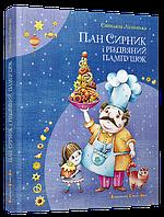 Лінинська Світлана: Пан Сирник і різдвяний пампушок