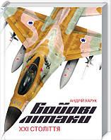 Бойові літаки ХХІ століття. Харук Андрій