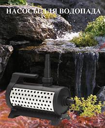 Насосы для водопадов