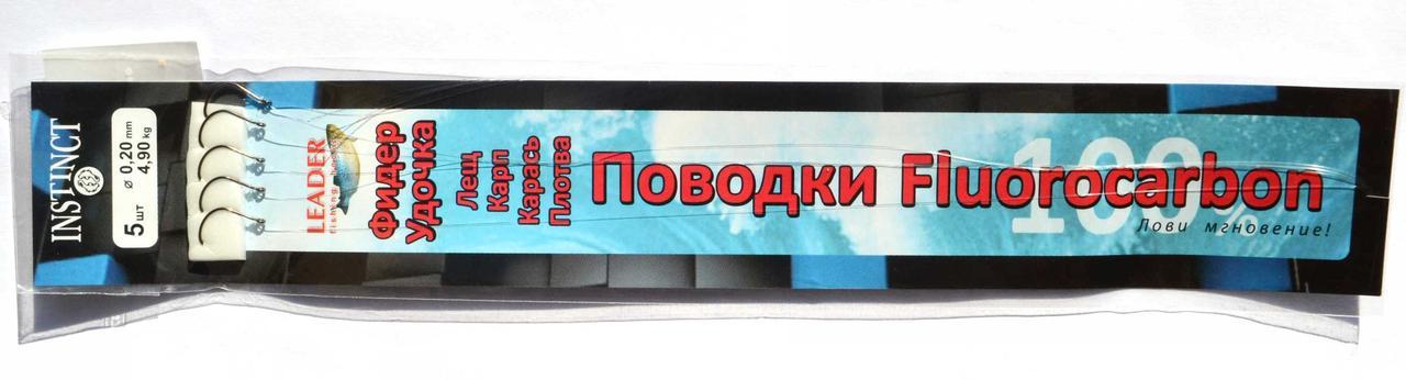 Поводок Instinct Флюрокарбон фидер 0.20 , 4,90 кг, (5шт): купить ...
