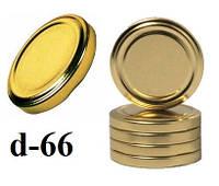 Евро крышки твист офф-66 (золото) 20шт.