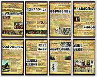 Комплект стендів в кабінет СВІТОВА ЛІТЕРАТУРА