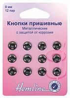 421.9 Кнопки пришивные металлические 9мм, 12шт