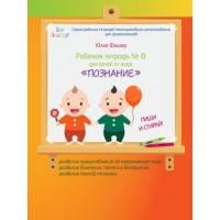 Рабочая тетрадь №0 для детей от года. Познание Все знайки МГУ  978-5-9500316-8-7