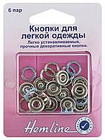 445 SY Кнопки для легкой одежды, голубые, 11мм, 6шт