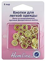 445.GD Кнопки для легкой одежды, золотые, 11мм, 6шт