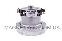Двигатель (мотор) для пылесоса V06C022 1800W Whicepart