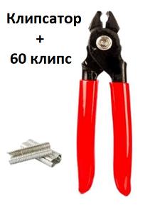 Клипсатор Biowin + 60 клипс - комплект