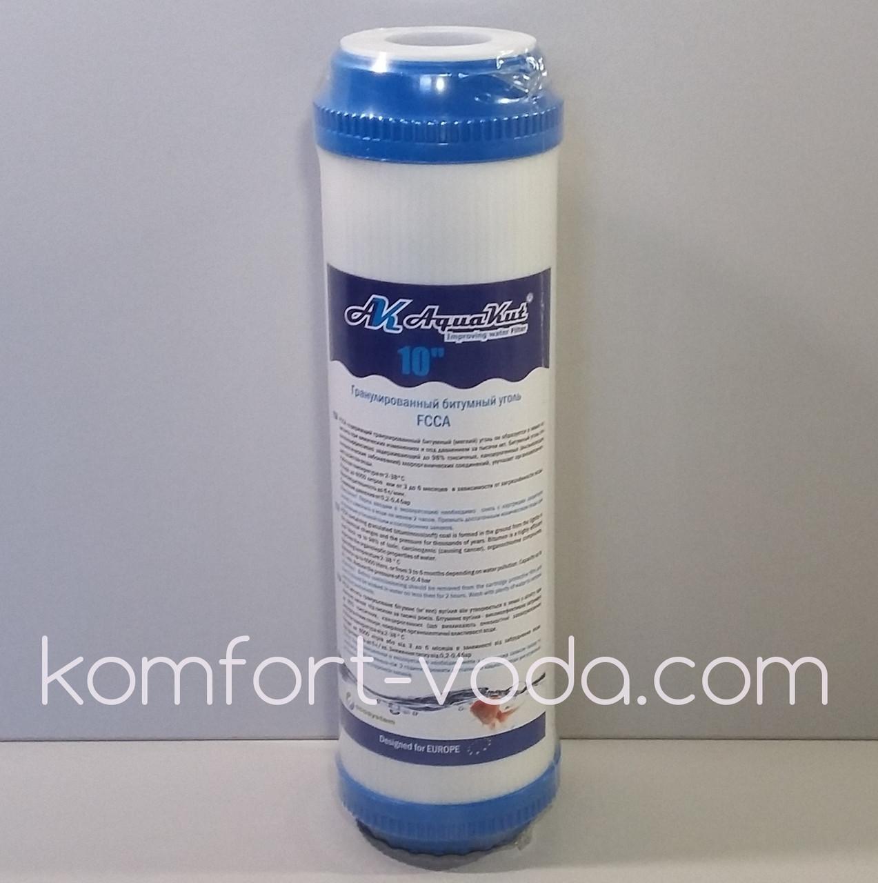 """Картридж с гранулированным битумным углем AquaKut FCCA 10""""х2,5"""""""