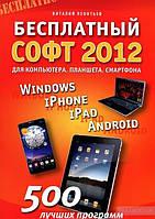 Бесплатный софт 2012: Windows, iPad, iPhone, Android