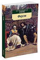 Гете И. Фауст (нов/обл.)