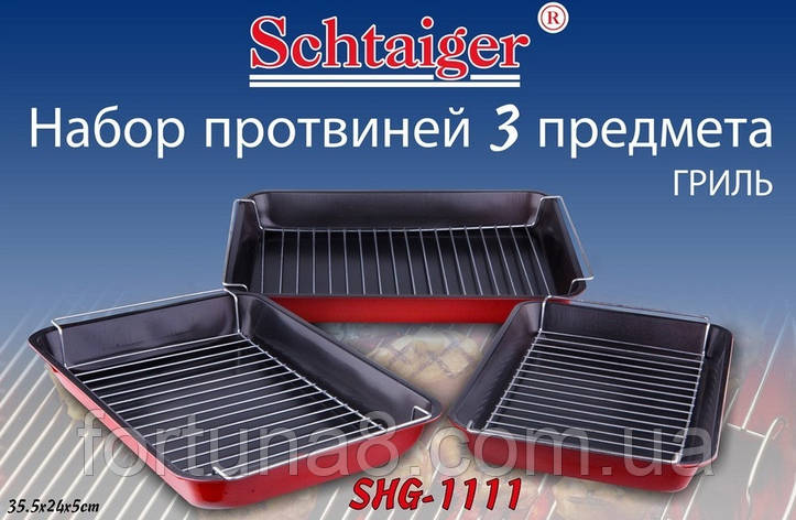 Набор противней Schtaiger 1111-SHG, фото 2