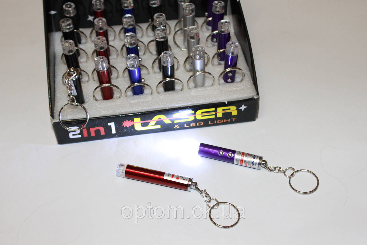 Брелок Лазер + фонарик
