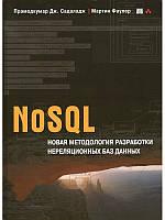 Прамодкумар Дж. Садаладж NoSQL: новая методология разработки нереляционных баз данных