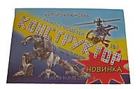 Конструктор металлический №1 (производство Украина)