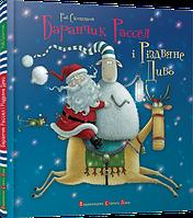 Скоттон Роб: Баранчик Рассел і Різдвяне Диво
