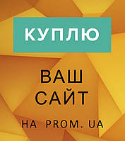 Куплю интернет-магазин | Дорого | На Prom.ua