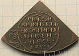 ПОЛУПОЛТИННИК Алексей Михайлович 1645-1676 г. медь, фото 3