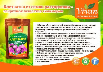 Клетчатка семян расторопши, Vivan, 250 г, фото 2