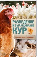 Выращивание кур, индюков, перепелок, цесарок, уток, индоуток, гусей обычных пород и бройлеров 3 книги.