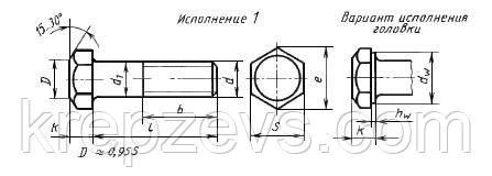 Схема габаритных размеров болта ГОСТ 7805-70