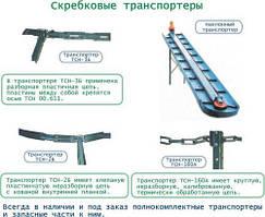 Навозоуборочный транспортер ТСН-2Б