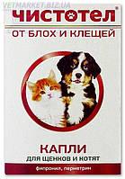 Чистотел капли от блох и клещей для щенков и котят